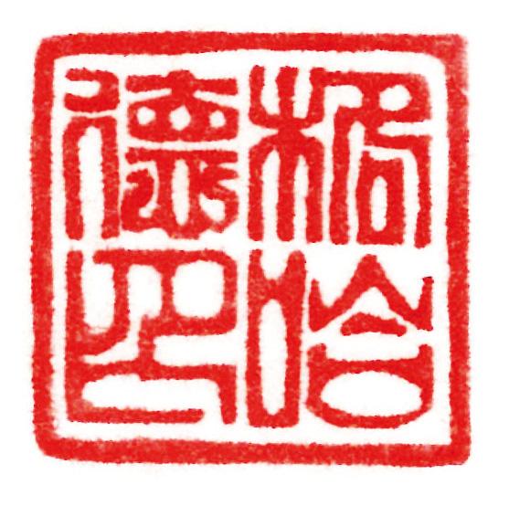 Logo der Praxis für Chinesische Medizin Gerhard Klein Frankfurt