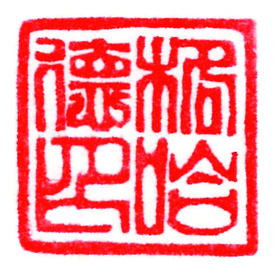 Chin-Med-Klein Logo